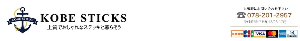 神戸ステッキ 楽天市場店:神戸ステッキ 輸入・国産高級杖の専門店