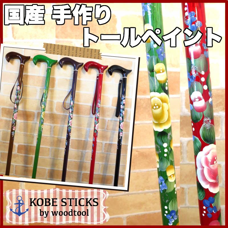 杖 つえ ステッキ 神戸 おしゃれ 高級 木製 女性 かわいい お洒落 一本杖 専門店 素敵 tue TUE sutekki/世界で1本の麗しさを手元に宿す 国産トールペイントステッキ
