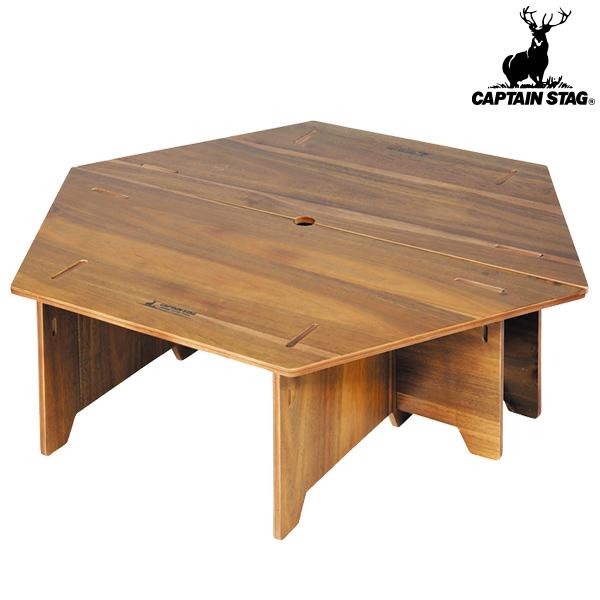 キャプテンスタッグ UP-1040 CSクラシックス ヘキサセンターテーブル<96>