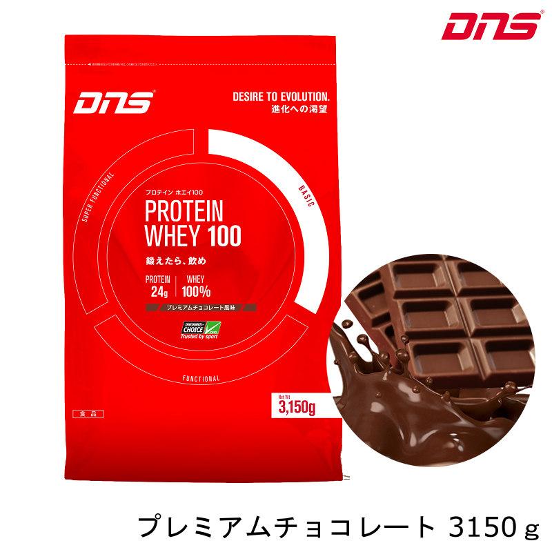 DNS プロテインホエイ100 プレミアムチョコレート 風味 3150g