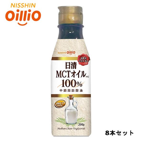 MCTオイル HC 200g 8本セット MCT(中鎖脂肪酸油)100%使用 ロカボダイエット 日清オイリオ