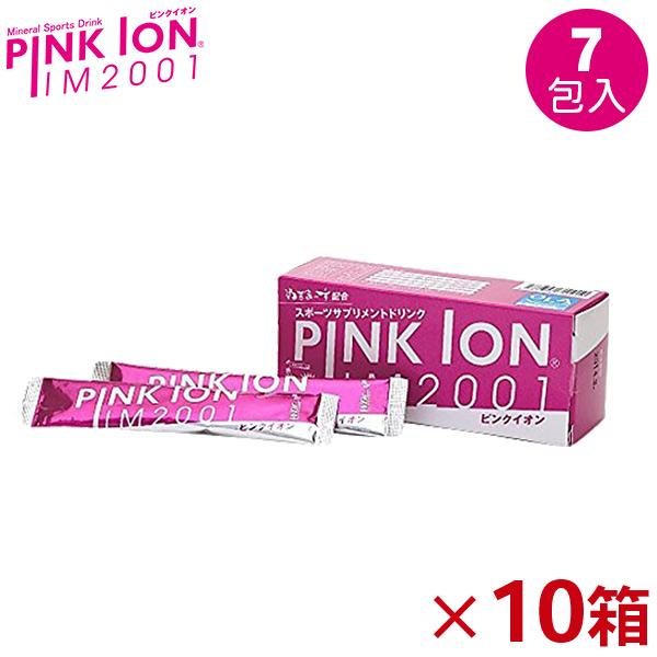 ピンクイオン IM2001(スティックタイプ) 7包入り×10箱 4589938110013