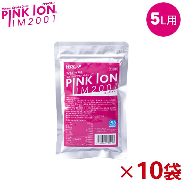 ピンクイオン(PINK ION)IM2001(5Lタイプ)お徳用×10コ 4589938110037
