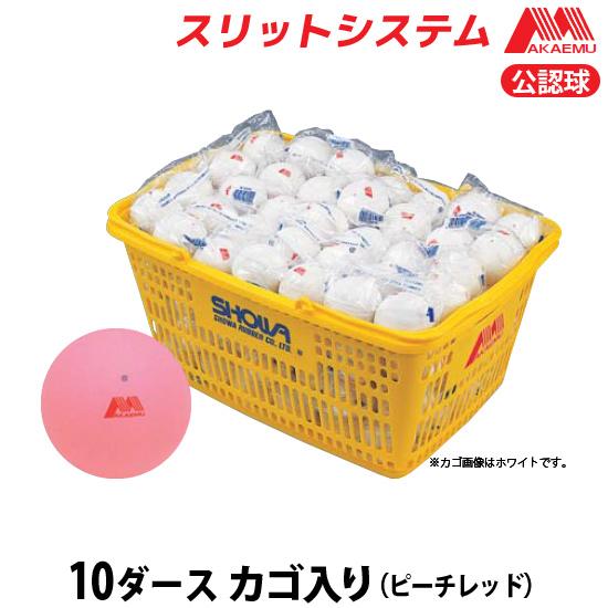 ルーセント(LUCENT) ソフトテニスボール アカエム 公認球 10ダースカゴ入り ピーチレッド M30130