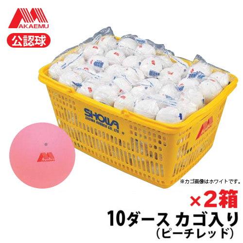ルーセント(LUCENT) ソフトテニスボール アカエム 公認球 10ダースカゴ入り×2箱 ピーチレッド M30130