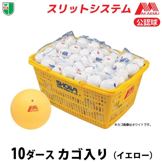 ルーセント(LUCENT) ソフトテニスボール アカエム 公認球 10ダースカゴ入り イエロー M30330