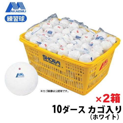 ルーセント(LUCENT) ソフトテニスボール アカエム 練習球 10ダースカゴ入り×2箱 ホワイト M40030