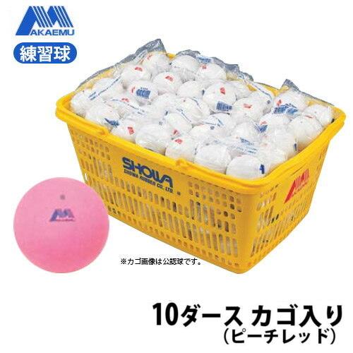 ルーセント(LUCENT) ソフトテニスボール アカエム 練習球 10ダースカゴ入り ピーチレッド M40130