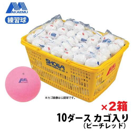 ルーセント(LUCENT) ソフトテニスボール アカエム 練習球 10ダースカゴ入り×2箱 ピーチレッド M40130