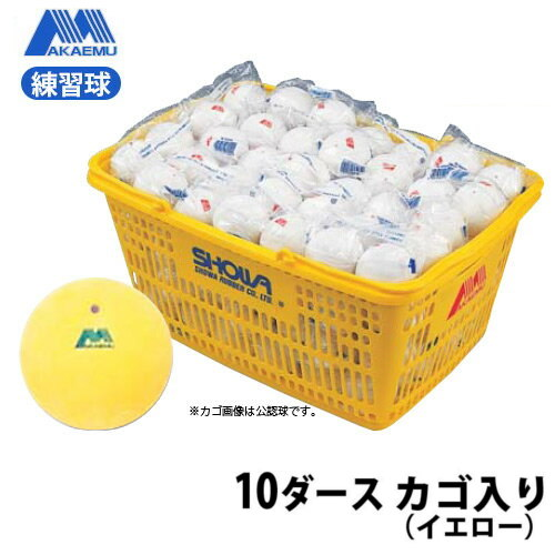 ルーセント(LUCENT) ソフトテニスボール アカエム 練習球 10ダースカゴ入り イエロー M40330