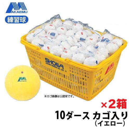 ルーセント(LUCENT) ソフトテニスボール アカエム 練習球 10ダースカゴ入り×2箱 イエロー M40330