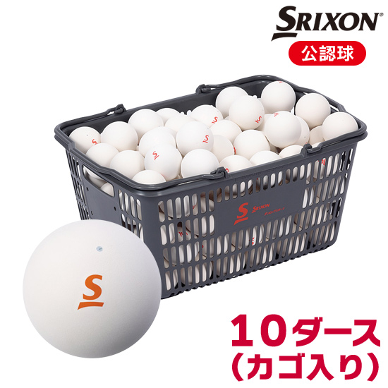 スリクソン(SRIXON) ソフトテニスボール《公認球》 10ダースカゴ入り STBD2CS120
