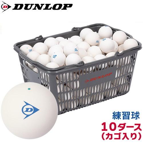 ダンロップ(DUNLOP) ソフトテニスボール《練習球》 10ダースカゴ入り STBPRA2CS120 スリクソン(SRIXON)