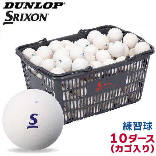 スリクソン(SRIXON) ソフトテニスボール《練習球》 10ダースカゴ入り STBPRA2CS120