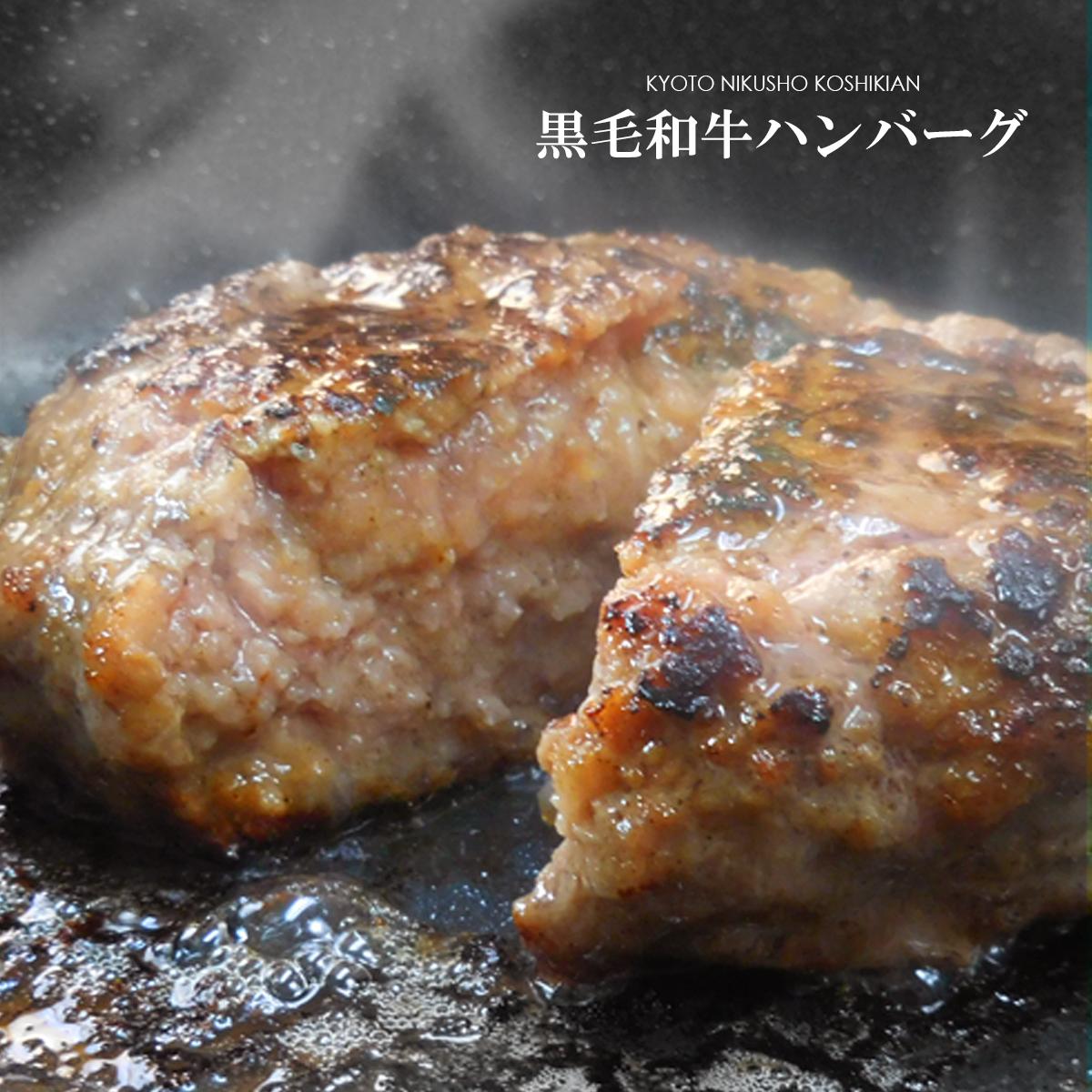 肉汁じゅわっとあふれる贅沢ハンバーグ 同梱可 九州産黒毛和牛100%使用 手作りハンバーグ 150g×1個 贈答 セール開催中最短即日発送 最新アイテム 内祝い 誕生日 ギフト 牛肉