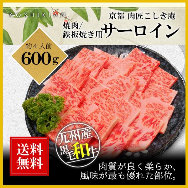 九州産黒毛和牛サーロイン焼肉/鉄板焼き用【600g】【お歳暮 御歳暮 ギフト 贈答 牛肉 内祝い 】