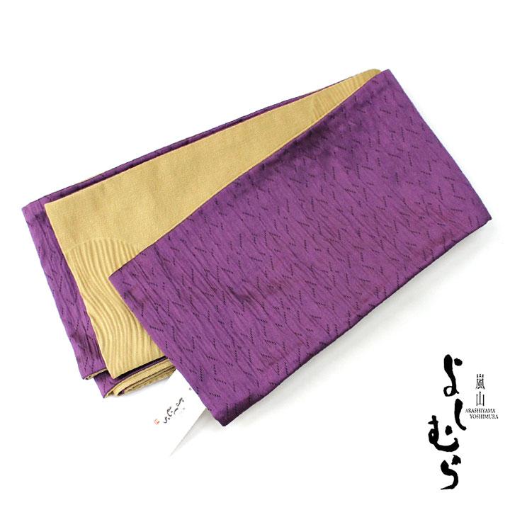 【ゆかた帯】嵐山よしむら しじら織帯 紫色(パープル)系×枯色(ベージュ)【浴衣】【半幅帯】