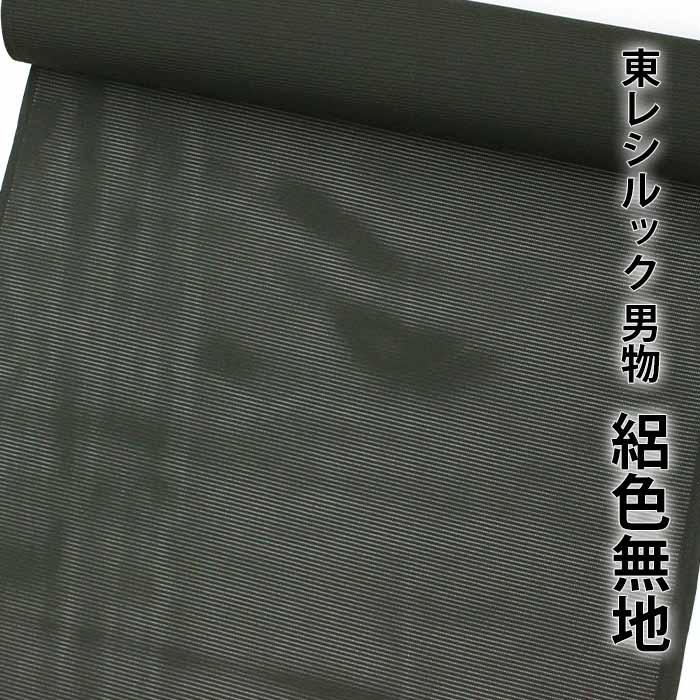 東レシルック 男物 絽色無地(夏きもの)モスグリーン【男着物】【反物】【メンズ】【送料無料】【洗える着物】