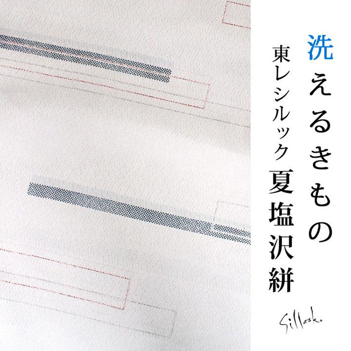 【東レシルック】夏塩沢絣 09 薄グレー 横長ブロック 【夏塩沢】【反物】【送料無料】