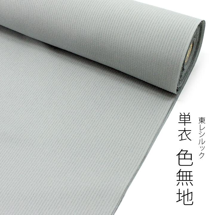 【東レシルック】単衣 色無地 01【色無地】【反物】【送料無料】5707