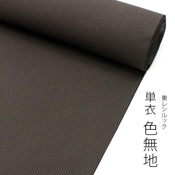 【東レシルック】単衣 色無地 03【色無地】【反物】【送料無料】5711