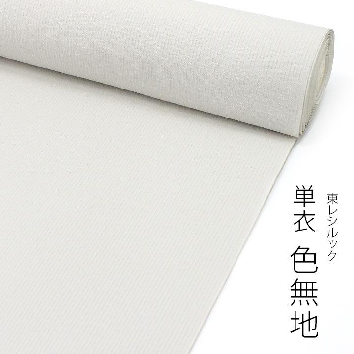【東レシルック】単衣 色無地 05【色無地】【反物】【送料無料】5702