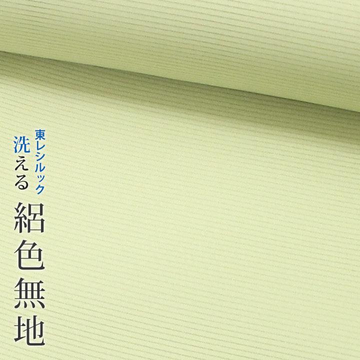 【東レシルック】シルック奏美単衣 絽色無地 07【絽色無地】【反物】【洗える着物】【送料無料】3410