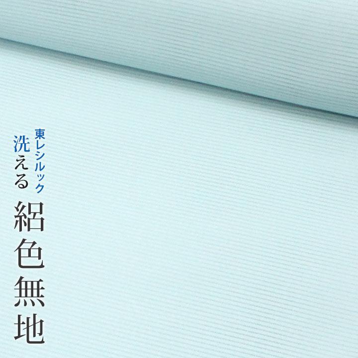 【東レシルック】シルック奏美単衣 絽色無地10【絽色無地】【反物】【洗える着物】【送料無料】3408