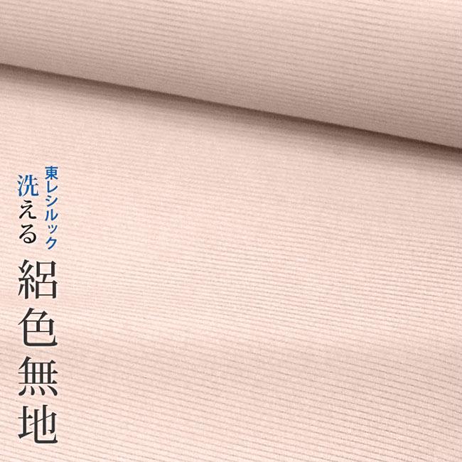【東レシルック】シルック奏美単衣 絽色無地09【絽色無地】【反物】【洗える着物】【送料無料】3403