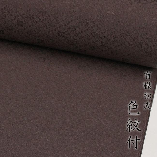 東レシルック 反物 洗える 色無地きもの17焦茶色/松皮菱色紋付紋意匠【洗える着物】【送料無料】5408