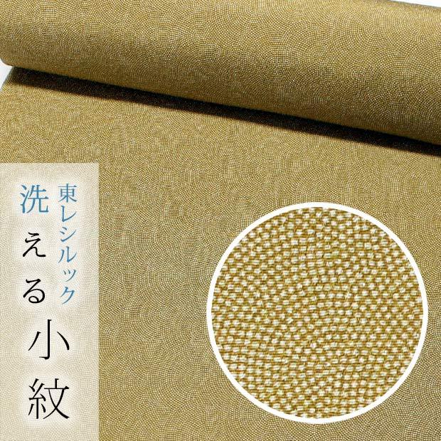 【東レシルック】小紋249【小紋】【反物】【送料無料】