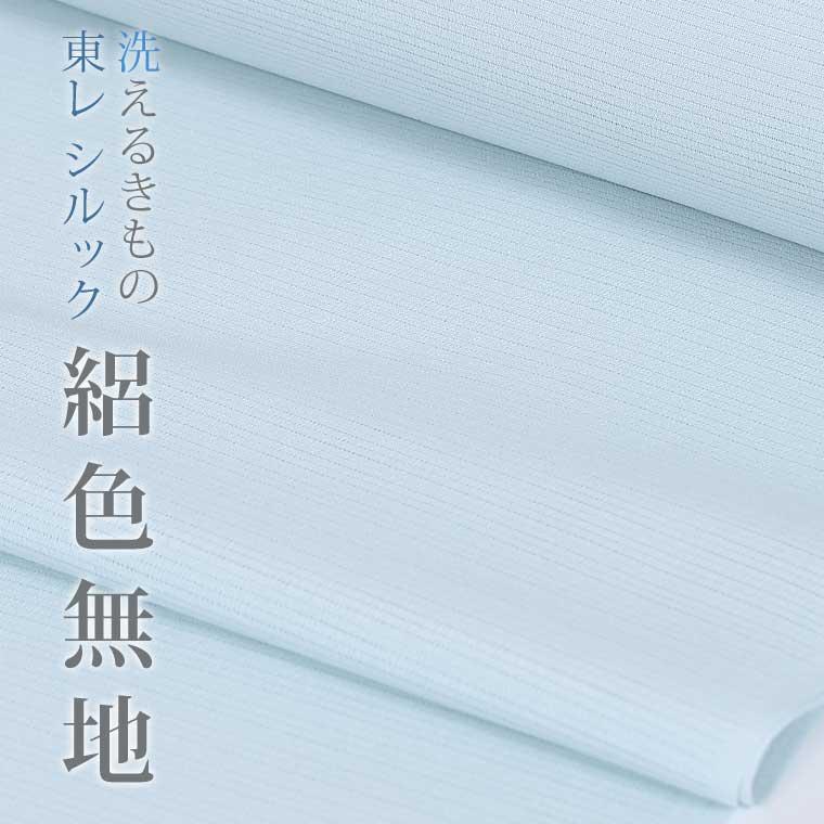 【東レシルック】絽ゆうゆう色無地01 ブルーワイド生地幅【色無地】【反物】【送料無料】305