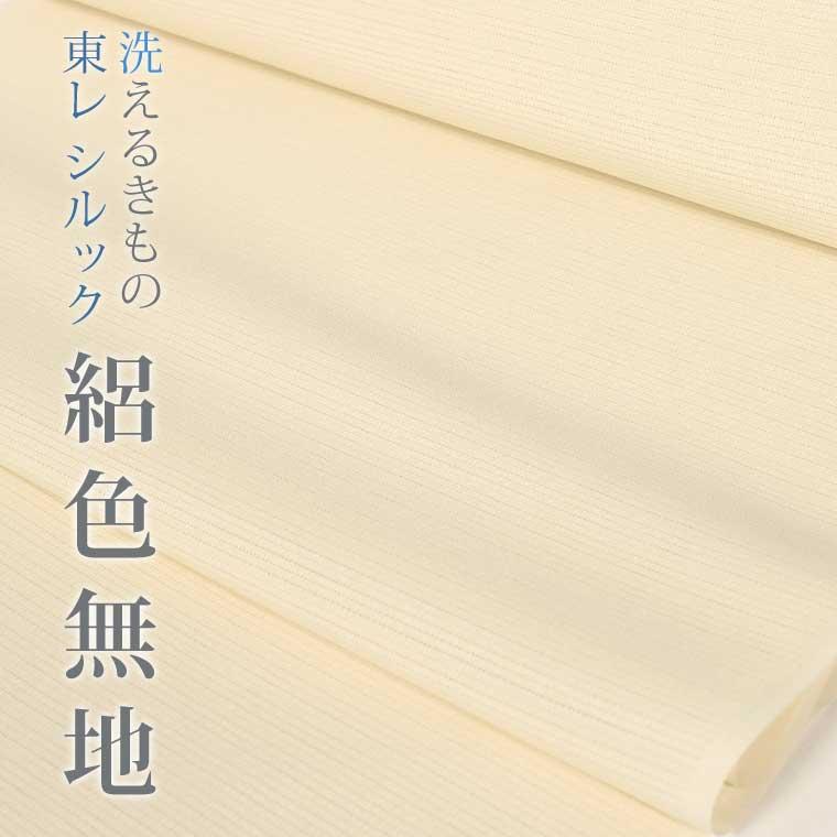 【東レシルック】絽ゆうゆう色無地04 イエローワイド生地幅【色無地】【反物】【送料無料】303