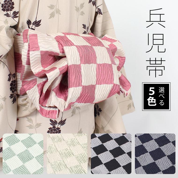 【東レシルック】兵児帯 市松【へこ帯】【送料無料】