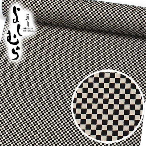 嵐山よしむら 市松/薄生成り地×黒 反物【洗える着物】【送料無料】