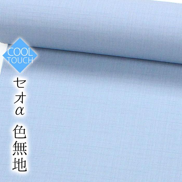 【東レセオα】単衣 色無地 01水色 クールタッチ 反物【洗える着物】【送料無料】【おべべやオリジナル】