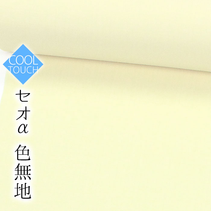 【東レセオα】単衣 色無地 02黄色 クールタッチ 反物【洗える着物】【送料無料】【おべべやオリジナル】