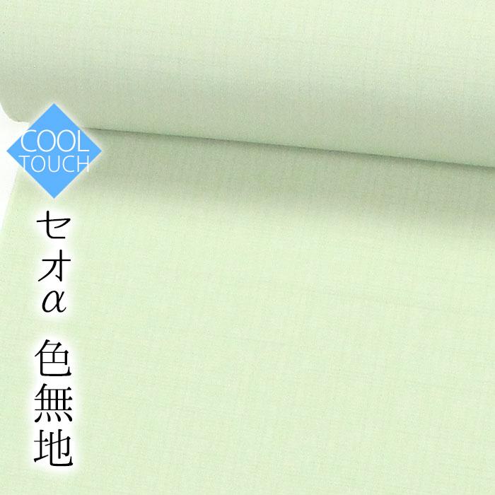 【東レセオα】単衣 色無地 03緑色 クールタッチ 反物【洗える着物】【送料無料】【おべべやオリジナル】