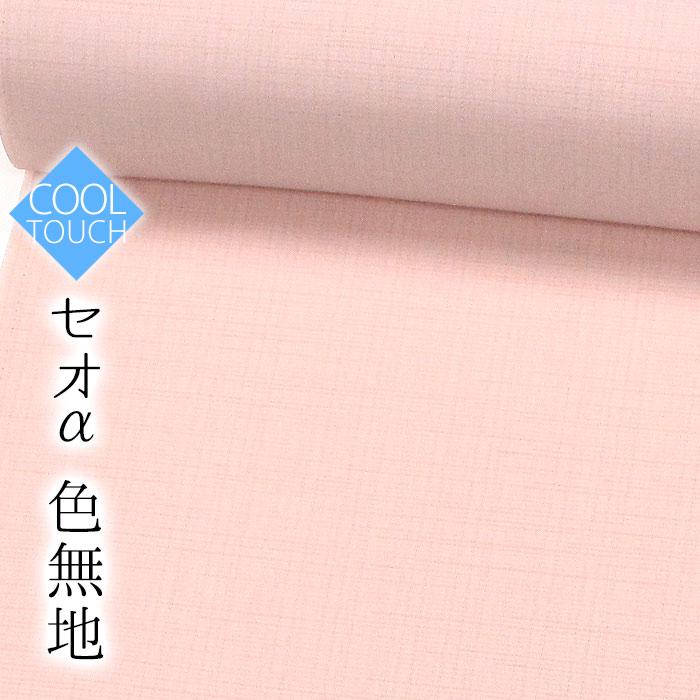 【東レセオα】単衣 色無地 04ピンク色 クールタッチ 反物【洗える着物】【送料無料】【おべべやオリジナル】