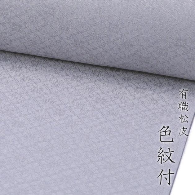 東レシルック 反物 洗える 色無地きもの15薄紫/松皮菱色紋付紋意匠【洗える着物】【送料無料】5415