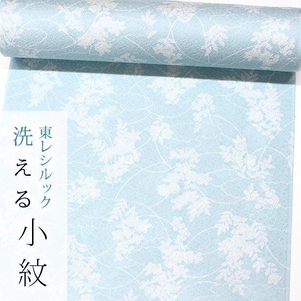 【東レシルック洗える着物】小紋sl-k652【小紋】【反物】【送料無料】薄ブルー色系