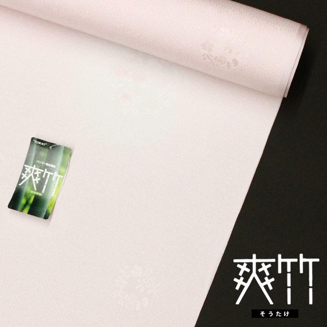 【東レ】爽竹(そうたけ) 袷用 長襦袢 【反物】【襦袢】【洗える襦袢】【送料無料】地模様 花丸/ピンク色系