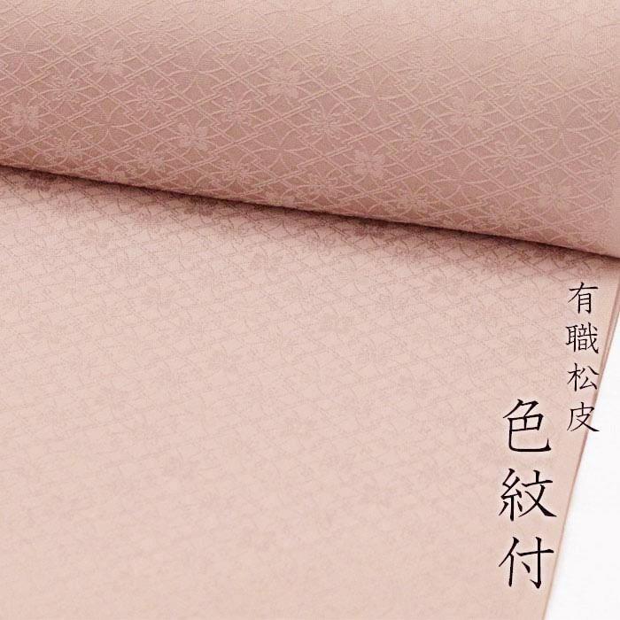 東レシルック 反物 洗える 色無地きもの14薄ピンク系/松皮菱色紋付紋意匠【洗える着物】【送料無料】5401