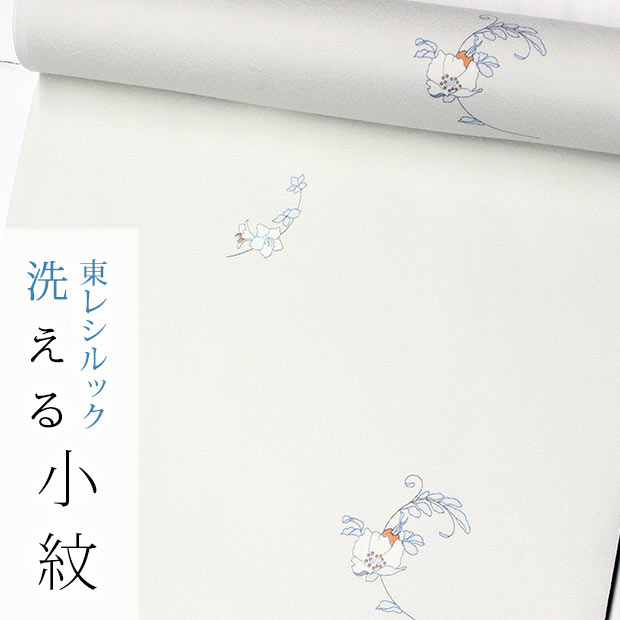 【東レシルック奏美洗える着物】小紋 k703【小紋】【反物】【送料無料】