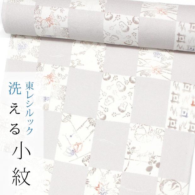 【東レシルック奏美洗える着物】小紋 k716【小紋】【反物】【送料無料】灰桜系
