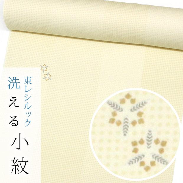 【東レシルック奏美洗える着物】小紋 k721【小紋】【反物】【送料無料】黄色系