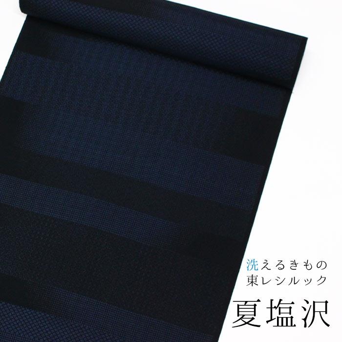 【東レシルック】夏塩沢絣 紺系・黒 ns35【夏塩沢】【反物】【送料無料】
