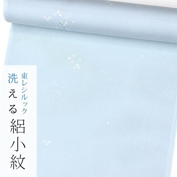 【東レシルック奏美 洗える着物】絽小紋 sl-rk246水色系【小紋】【洗える 夏着物】【送料無料】
