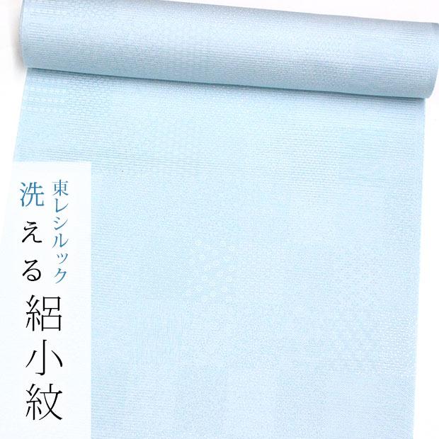 【東レシルック奏美 洗える着物】絽小紋 sl-rk252水色系【小紋】【洗える 夏着物】【送料無料】