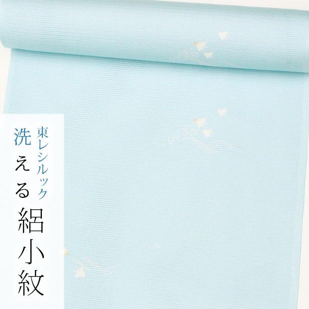【東レシルック奏美 洗える着物】絽小紋 sl-rk263水色系【小紋】【洗える 夏着物】【送料無料】